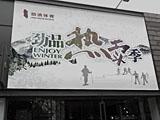 乐虎娱乐_劲浪体育吊旗海报
