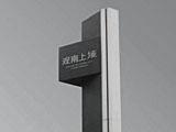 乐虎国际娱乐e68_地标导视